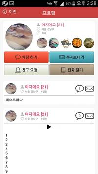 팡톡-채팅,무료채팅,랜덤채팅,소개팅,미팅,폰팅,대화만남 apk screenshot