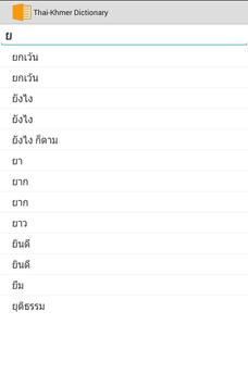 Thai Khmer Dictionary apk screenshot