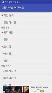 공동육아 apk screenshot
