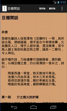 豆棚閒話 poster