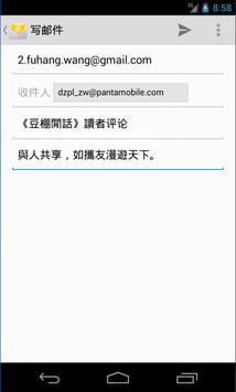 豆棚閒話 apk screenshot