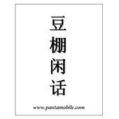 豆棚闲话 icon