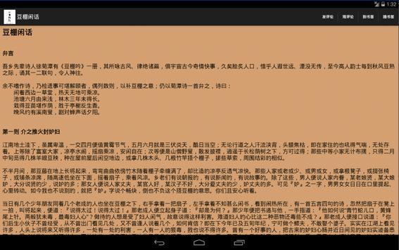 豆棚闲话 apk screenshot