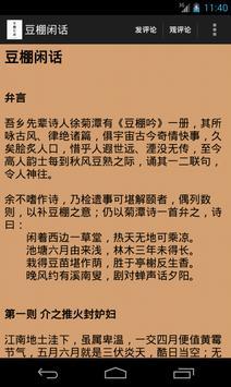 豆棚闲话 poster