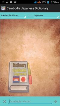 Cambodia Japanese Dictionary apk screenshot