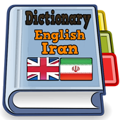 English Iran DIctionary icon