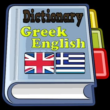 Greek English Dictionary poster