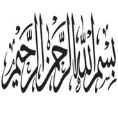 Syarah Arbain Nawawi icon