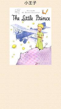 小王子 poster