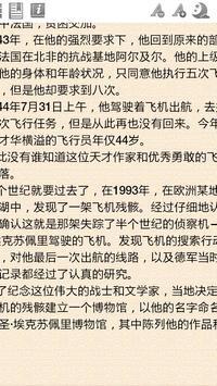 小王子 apk screenshot