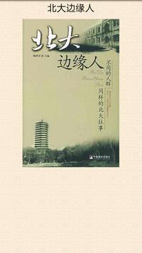 北大边缘人 poster