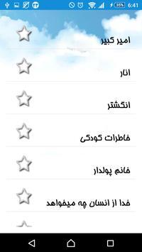 500 داستان باحال apk screenshot