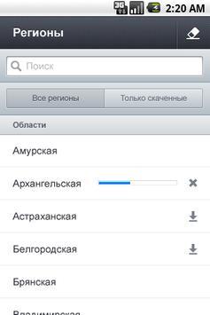 Право.ru apk screenshot
