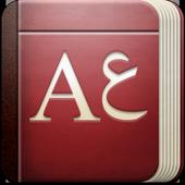 MiniDict Arabic/English icon