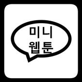 미니웹툰 icon