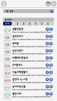 미니웹툰 apk screenshot