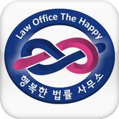 행복한법률사무소 (개인회생,기업회생,의사회생,법인파산) icon