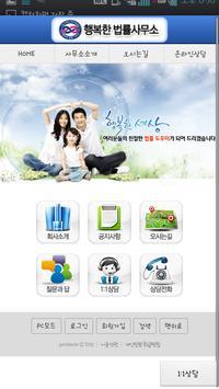 행복한법률사무소 (개인회생,기업회생,의사회생,법인파산) apk screenshot