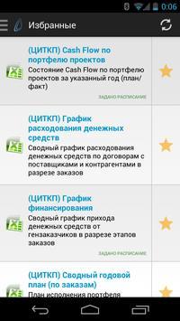 Парус - Отчетность apk screenshot