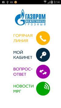 Газпром Межрегионгаз Грозный poster