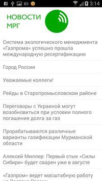 Газпром Межрегионгаз Грозный apk screenshot