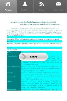 พรบ แพทย์แผนไทย poster