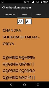 Chandrasekarastakam apk screenshot