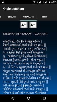 Krishnastakam apk screenshot