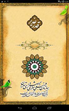 قدر غدیر poster