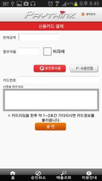 페이씽크-올밴 apk screenshot