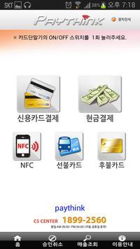 페이씽크-배달대행 apk screenshot
