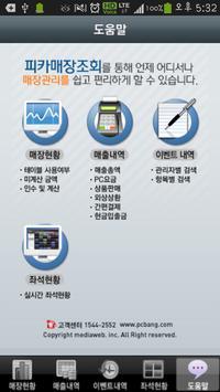 피카매장관리 apk screenshot