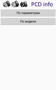 Справочник по сверловке PCD apk screenshot