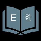 Korean Easy Dictionary icon