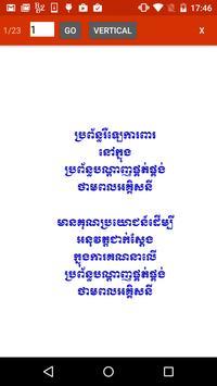 Khmer Electric Book apk screenshot