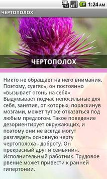 Flower Horoscope apk screenshot