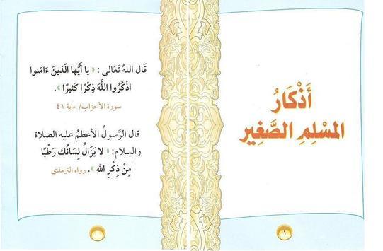 أذكار المسلم الصغير poster