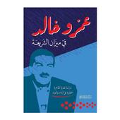 عمرو خالد في ميزان الشريعة icon