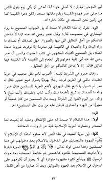 عمرو خالد في ميزان الشريعة apk screenshot