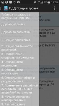ПДД Приднестровья apk screenshot