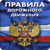 ПДД 2017 icon