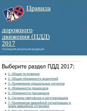 ПДД 2017 poster