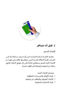Social Protocol apk screenshot