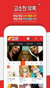 피너툰 - 만화/웹툰/웹소설 poster
