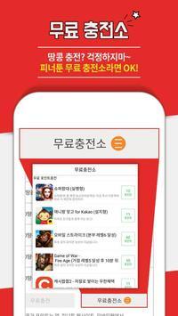 피너툰 - 만화/웹툰/웹소설 apk screenshot
