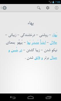 19K Word Dictionary of Baha'i apk screenshot