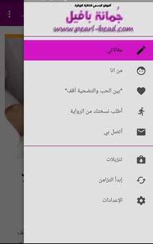 جُمانة عبدالله بافيل apk screenshot