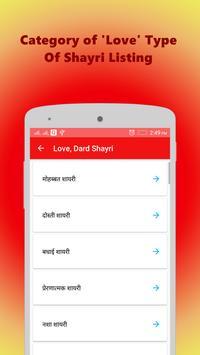 Dard Love Shayri In Hindi apk screenshot