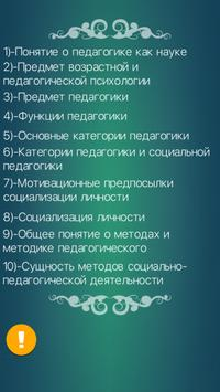 Педагогика poster