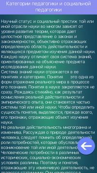 Педагогика apk screenshot
